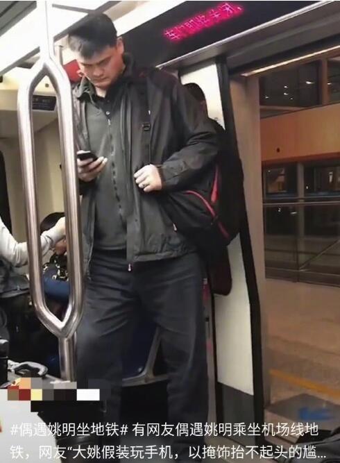 2.26米姚明坐地铁身体弯成弓字形 呆萌又可爱