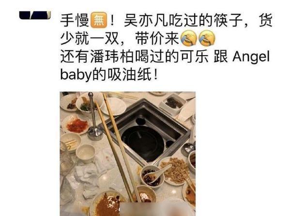 病态!吴亦凡用过的筷子、潘玮柏喝过的可乐等被售卖
