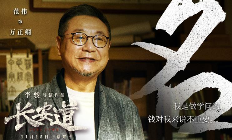 电影《长安道》曝关键词剧照 范伟携众演员游走利益迷局