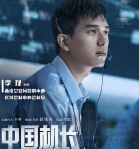 电影《中国机长》票房破22亿 揭秘万米高空的平凡英雄