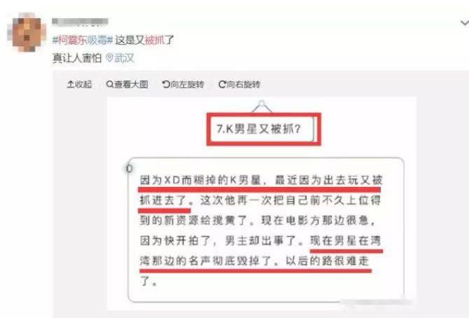 网曝柯震东嫖娼被捕?经纪公司否认:保留法律追诉权