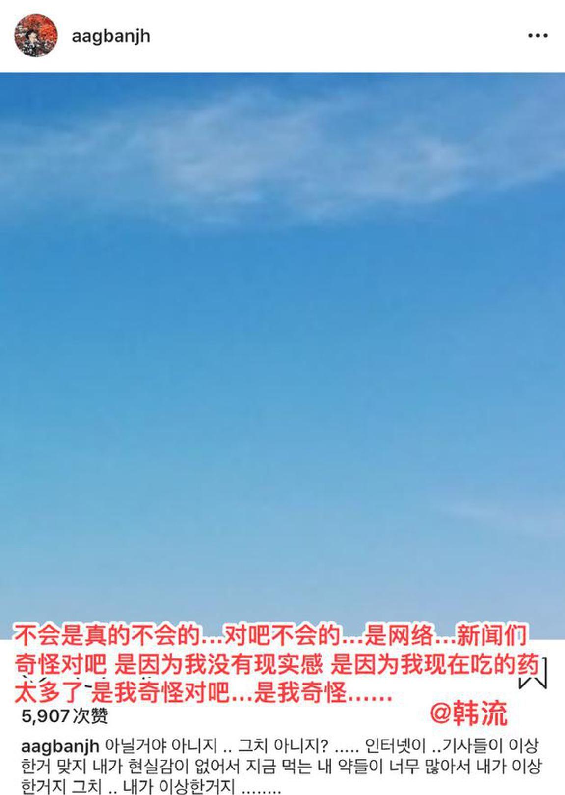 演员安宰贤发文回应雪莉去世:不会是真的 不会的