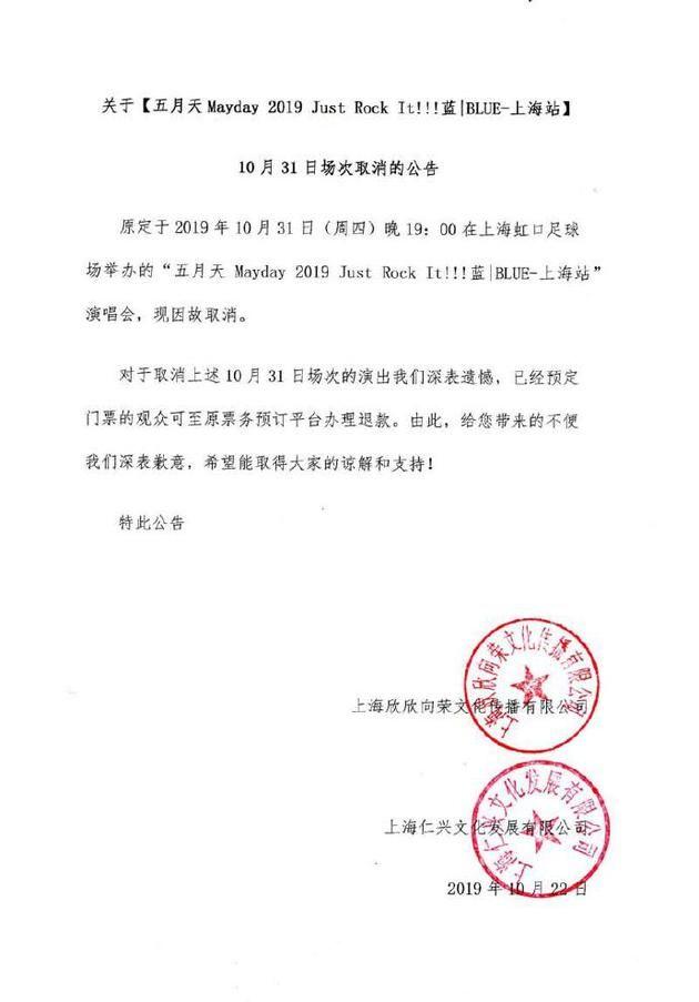 五月天上海演唱會加場取消