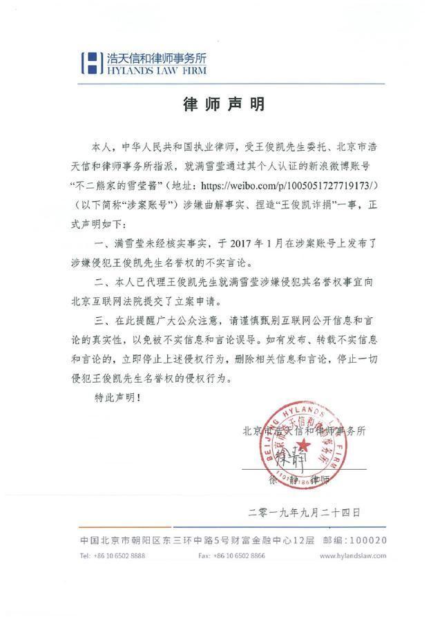 恶意抹黑!王俊凯方否认诈捐传闻 已向法院提交立案申请