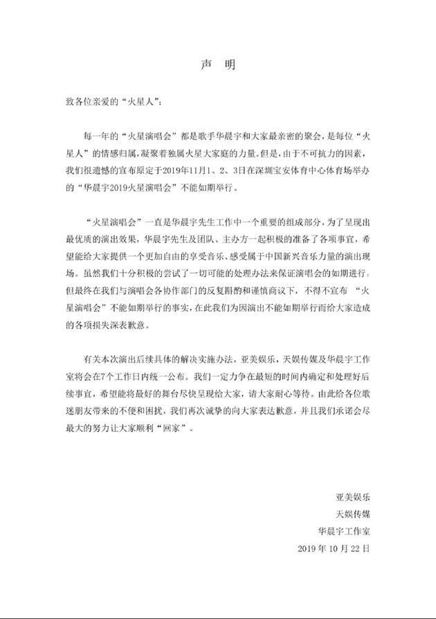 华晨宇2019火星演唱会延期举办:因不可抗力因素