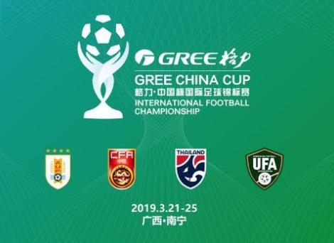 中国杯赛程已定:国足再战泰国 胜者或和乌拉圭争冠