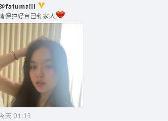 李咏女儿法图麦晒自拍 穿吊带衫清爽休闲