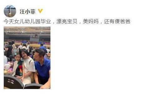 汪小菲夫妇参加女儿毕业礼 大S短发出镜穿着白T十分温婉