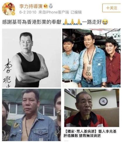 演员李兆基病逝 除了他这4位周星驰经典配角都曾重病缠身