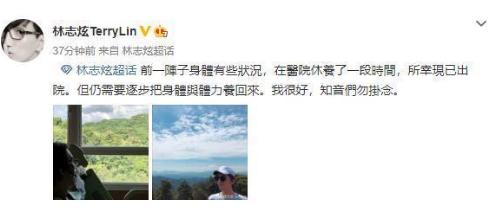 林志炫生病戴氧气罩?经纪人回应:保护喉咙的雾化器