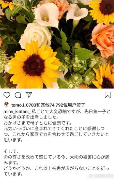 喜讯!桐谷美玲顺利产子升级当妈 今年2月宣布怀孕