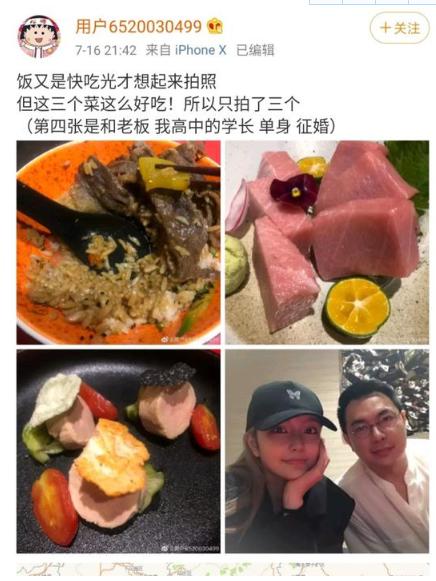 周扬青替同学打征婚广告 被粉丝催婚直言不急
