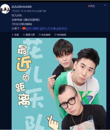花儿乐队宣布重组:无大张伟 原鼓手王文博担任主唱