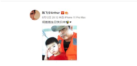陈飞宇晒童年照为父亲陈凯歌庆生 父子俩关系融洽