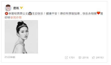 唐嫣发文为闺蜜刘亦菲庆生 两人曾在《露水红颜》饰演姐妹花