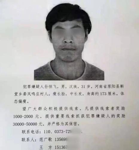 河南杀一家6口嫌犯疑跳黄河失踪 提供线索最低奖1千元