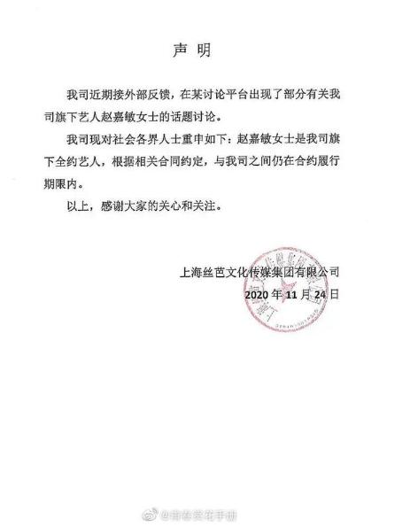"""""""丝芭""""发布声明:赵嘉敏仍在合约履行期限内"""