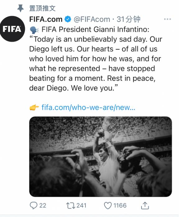 国际足联哀悼马拉多纳去世:在关于足球的童话故事中非常重要