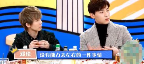 邓伦回应粉丝不喜欢郭敬明:角度和看法不同