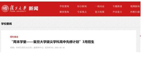 上海高一学生均可提前修复旦学分 网友:大学生也想报名