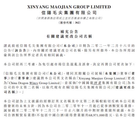 信阳毛尖取消更名国龙茅台 更名为中国国龙酒业集团有限公司
