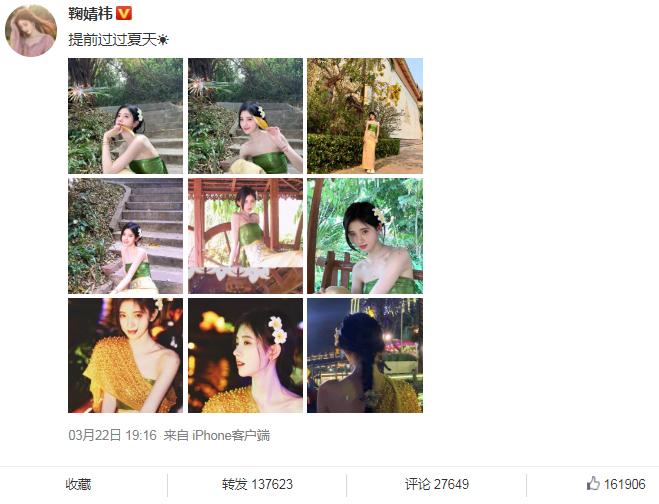 鞠婧祎傣族装扮头戴鸡蛋花 粉丝留言:太好看了