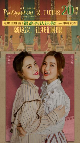 Twins出道20年 献唱《阳光姐妹淘》主题曲《很高兴认识你》