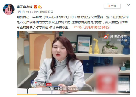 杨天真谈职场酒局:只有专业提供给对方价值才会被尊重